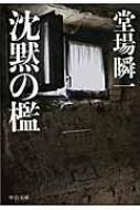 沈黙の檻 中公文庫