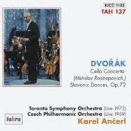 チェロ協奏曲、スラヴ舞曲集 ロストロポーヴィチ、アンチェル&トロント響(1972)、他