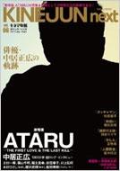 KINEJUN next vol.06 中居正広「劇場版 ATARU」大特集 キネマ旬報増刊
