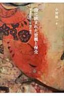 詩に詠まれた景観と保全 福島県高子二十境の場合