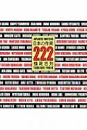 日本の作家222