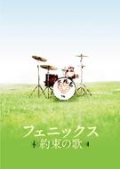 フェニックス〜約束の歌〜スペシャル・エディション