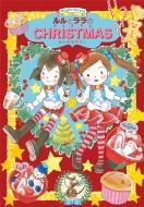 ルルとララのクリスマス おはなしトントン