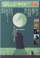 ストレンジ・デイズ No.168 2013年 11月号