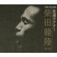 柴田睦陸: 生誕100年記念 永遠のテナー
