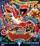 スーパー戦隊シリーズ::獣電戦隊キョウリュウジャー VOL.7