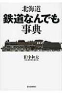 北海道鉄道なんでも事典