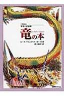 竜の本 世界の民話館