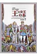 王と女王の本 世界の民話館