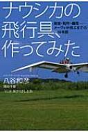 ナウシカの飛行具、作ってみた 発想・制作・離陸‐メーヴェが飛ぶまでの10年間
