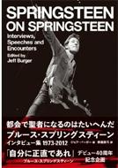 都会で聖者になるのはたいへんだ ブルース・スプリングスティーンインタヴュー集1973‐2012