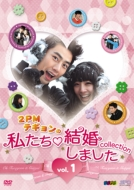 2PM Ok Taecyeon We Got Married -Collection -Vol.1