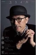 ユリイカ 2013年10月臨時増刊号 総特集 高橋幸宏