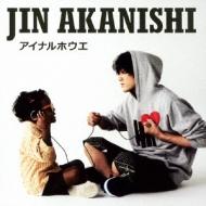 アイナルホウエ 【初回限定盤A (CD+DVD)】