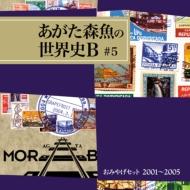 おみやげセット 2001〜2005