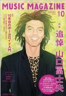MUSIC MAGAZINE (ミュージックマガジン)2013年 10月号