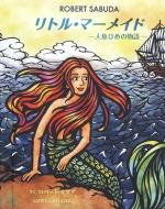 リトル・マーメイド 人魚ひめの物語