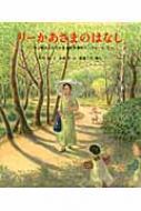 リーかあさまのはなし ハンセン病の人たちと生きた草津のコンウォール・リー ポプラ社の絵本