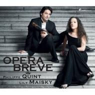 『オペラ・ブレーヴェ〜ヴァイオリンとピアノによるオペラ名曲集』 フィリップ・クイント、リリー・マイスキー