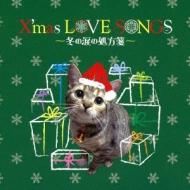 クリスマス ラブ ソングス 〜冬の涙の処方箋〜