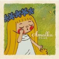 夢見る森のアマールカ/青の時間