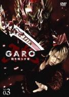 牙狼<GARO> 闇を照らす者 Vol.3