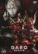 牙狼<GARO> 闇を照らす者 Vol.6