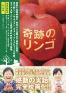 奇跡のリンゴ ブルーレイ(特典DVD付2枚組)