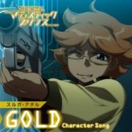 銀河機攻隊マジェスティックプリンス キャラクターソング【GOLD】スルガ・アタル(cv.池田純矢)
