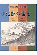 対訳 北斎の富士 新・おはなし名画シリーズ