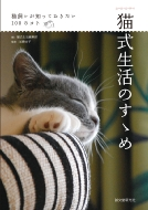 猫暮らしの便利帳 猫飼いが知っておきたい100のコト