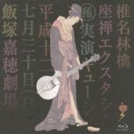 座禅エクスタシー (Blu-ray)