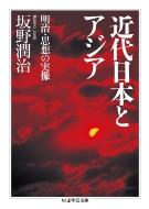 近代日本とアジア 明治・思想の実像 ちくま学芸文庫