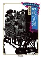 日本幻想文学大全 2 幻視の系譜 ちくま文庫