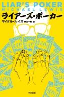 ライアーズ・ポーカー ハヤカワ・ノンフィクション文庫