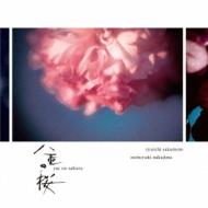 NHK大河ドラマ オリジナル・サウンドトラック 「八重の桜」III