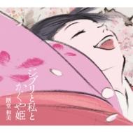 Ghibli To Watashi To Kaguyahime