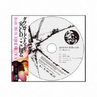 UNCERTAIN 【DE】CISION -安いヤツ-