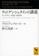 ウィトゲンシュタインの講義ケンブリッジ1932‐1935年 アリス・アンブローズとマーガレット・マクドナルドのノートより 講談社学術文庫