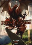 RPF レッドドラゴン ワールドガイド 星海社FICTIONS