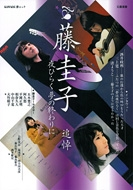 藤圭子 追悼 夜ひらく夢の終わりに 文藝別冊