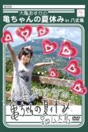 大亀あすかの亀ちゃんの夏休みin八丈島