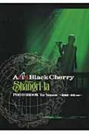Acid Black Cherry Project Shangri-la シリーズ・ドキュメンタリーPHOTOBOOK「1st Season 〜北海道・東北tour〜」