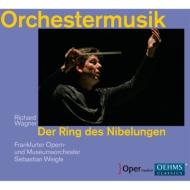 『ニーベルングの指環』管弦楽曲集 ヴァイグレ&フランクフルト歌劇場管弦楽団