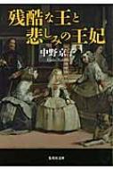 残酷な王と悲しみの王妃 集英社文庫