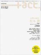 +act.(プラスアクト)2013年 11月号