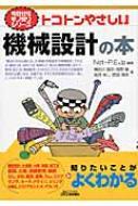 トコトンやさしい機械設計の本 B&Tブックス