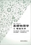 サーウェイ基礎物理学 2 電磁気学