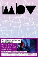 マイ・ブラッディ・ヴァレンタインこそはすべて: ケヴィン シールズのサウンドの秘密を追って