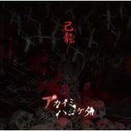 アカイミハジケタ (+DVD)【初回限定盤A】